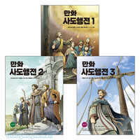 만화 사도행전 세트(전3권)