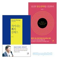 이구영 목사 저서 세트(전2권)