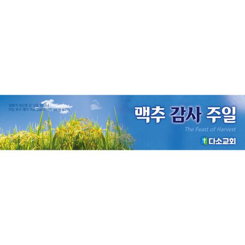 맥추감사절현수막(맥추감사주일)-013 ( 400 x 90 )