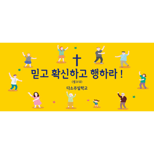 교회현수막(표어)-211 ( 270 x 120 )
