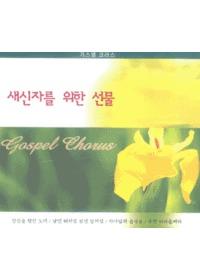 가스펠 코러스 - 새신자를 위한 선물 (2 CD)
