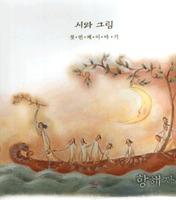 시와 그림 첫번째 이야기 - 항해자 (CD)