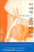 이야기 갈라디아서 (2007 갓피플 선정 올해의 신앙도서)