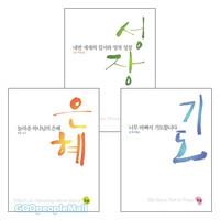 IVP 베스트 컬렉션 세트(전3권)