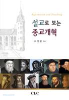 설교로 보는 종교개혁