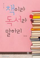 책이라 독서라 말하리