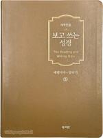 [개역한글판] 보고 쓰는 성경 (5.예레미야~말라기)