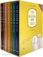 [개역한글판] 보고 쓰는 성경 신구약 세트(전7권)