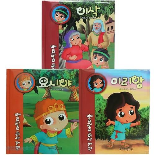 성경속의 어린이들 3종 세트