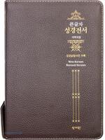 Special 큰글자 성경전서 대 단본 (색인/지퍼/천연가죽/NKR73ESB/초코)