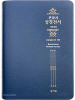 Special 큰글자 성경전서 대 단본 (색인/무지퍼/천연가죽/NKR73ESB/네이비)