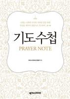 기도수첩 - Prayer Note