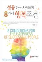 성공하는 사람들의 8가지 행복 조건