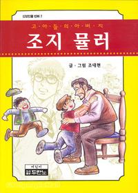 고아들의 아버지 조지 뮬러 - 신앙인물만화 7