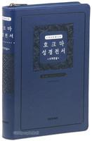 호크마 성경전서 대 단본(색인/이태리신소재/지퍼/네이비)