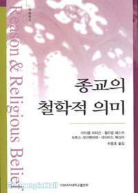[개정증보판]종교의 철학적 의미