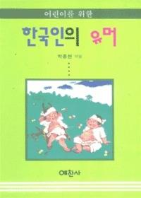 한국인의 유머 - 학생문고 11