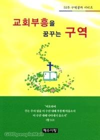 교회부흥을 꿈꾸는 구역