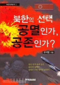북한의 선택 공멸인가, 공존인가? - 북한정세분석 1