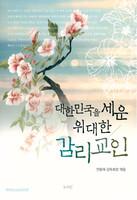 대한민국을 세운 위대한 감리교인
