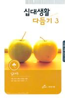 [개정판] 십대생활 다듬기 : 십대 3 - 글로벌틴 주제별 성경공부 시리즈
