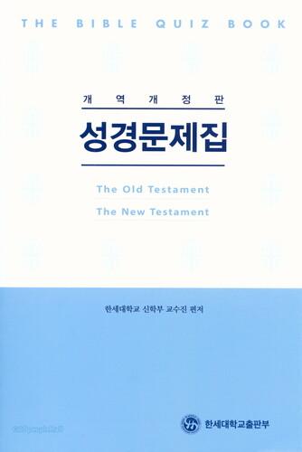 개역개정판 성경문제집 (해답집 포함)
