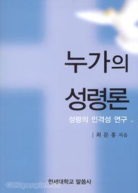 [개정판] 누가의 성령론 - 성령의 인격성 연구