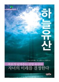 하늘 유산 - 자녀에게 신앙 유산 물려주기 1