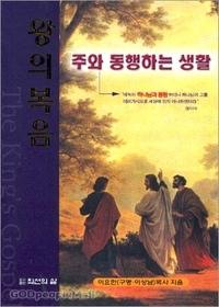왕의 복음-  주와 동행하는 생활