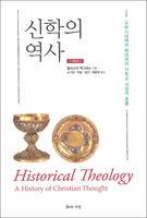 [개정판] 신학의 역사 : 교부시대에서 현대까지 기독교 사상의 흐름