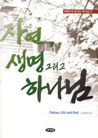 자연, 생명 그리고 하나님 - 과학으로 만나는 하나님 2