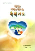행복한 가정을 만드는 축복기도 - 김태원 목사의 기도시리즈 5