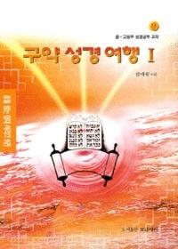 구약 성경 여행 1- 꿈을 심는 십대 시리즈 9권