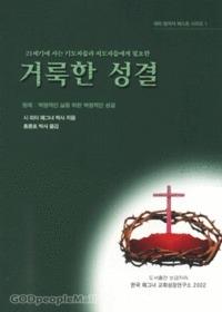 거룩한 성결 - 해외 명저자 베스트 시리즈 1