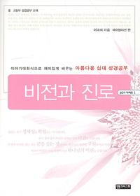 비전과 진로 - 아름다운 십대 성경공부 301 시리즈 1