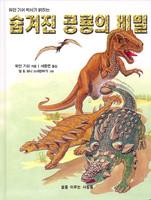 듀안 기쉬 박사가 밝히는 숨겨진 공룡의 비밀 ★
