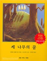 세 나무의 꿈 (동영상 VCD 포함) ★