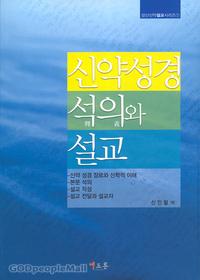 신약성경 석의와 설교 - 성신신약연구시리즈 1