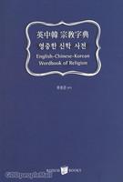 영중한 신학 사전