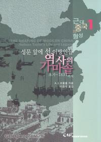 근대 중국의 형성 1 - 허드슨테일러의 삶과 유산 (1부 성문 앞에 선 이방인들 : 역사의 가마솥)
