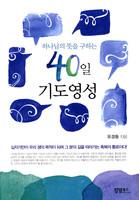 하나님의 뜻을 구하는 40일 기도영성