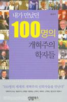 내가 만났던 100명의 개혁주의 학자들