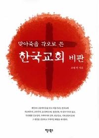 맞아죽을 각오로 쓴 한국교회 비판