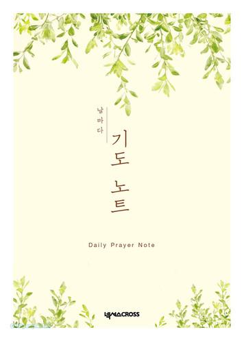날마다 기도 노트 (식물)