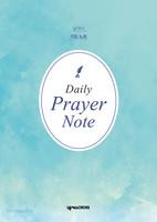 날마다 기도 노트 (하늘)