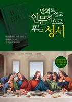 만화로 읽고 인문학으로 푸는 성서
