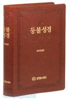 등불성경 특특대 단본 (무지퍼/무색인/브라운)
