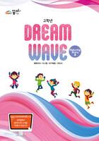 DREAM WAVE  (고학년부) - Maturing Story 2- 예레미야 · 다니엘 · 마가복음 · 로마서