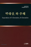 역대상, 하 주해 - 김수흥 목사의 구약성경주해 시리즈 10