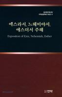 에스라서, 느헤미야서, 에스더서 주해 - 김수흥 목사의 구약성경주해 시리즈 11